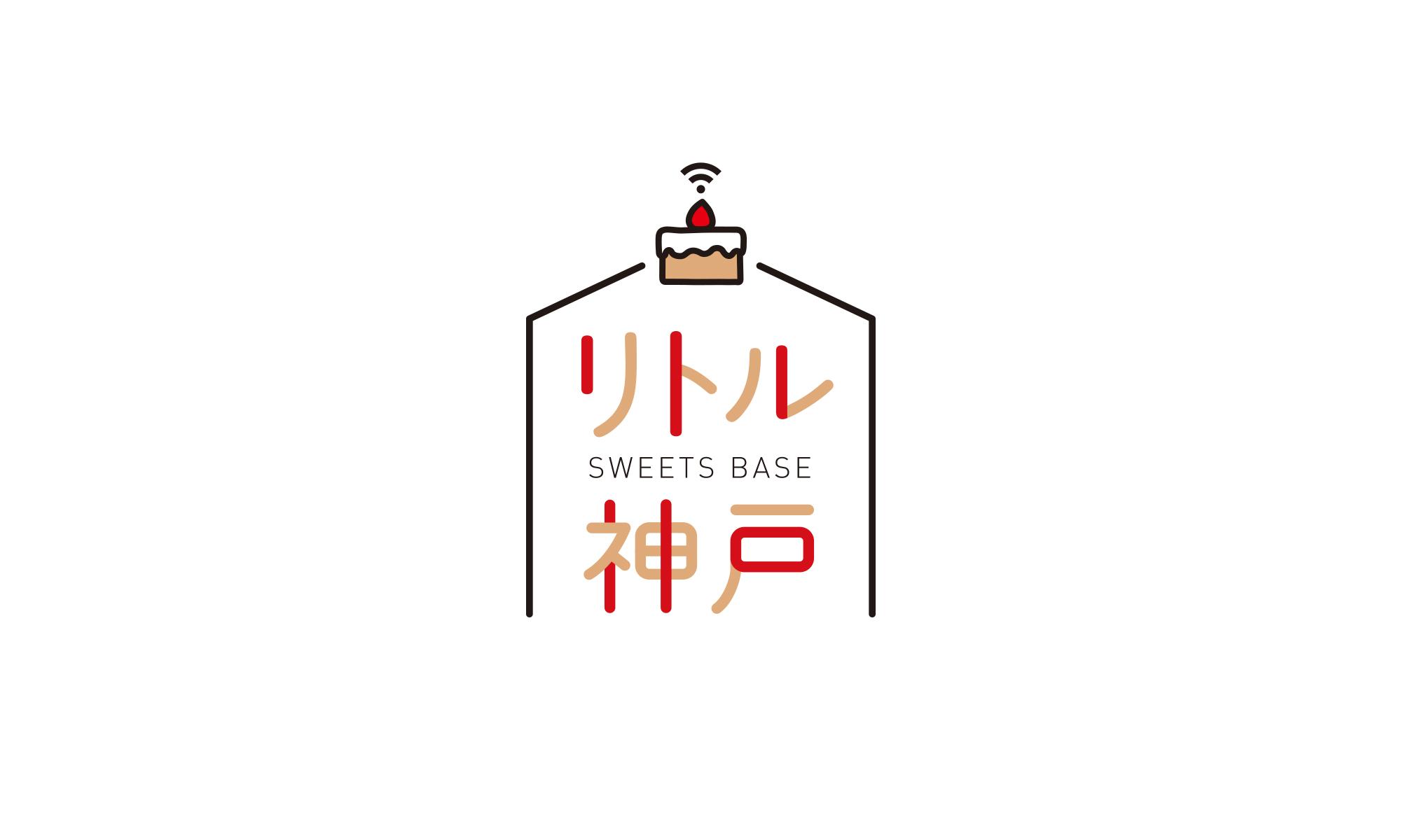 リトル神戸